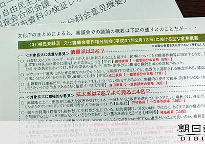 「賛成意見を水増し」DL違法化、専門家が文化庁を批判:朝日新聞デジタル