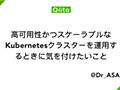 高可用性かつスケーラブルなKubernetesクラスターを運用するときに気を付けたいこと - Qiita