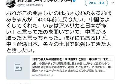 痛いニュース(ノ∀`) : ウーマン村本「沖縄のばあちゃんが400年前に戻りたい、中国はよくしてくれたと言ってた」 - ライブドアブログ