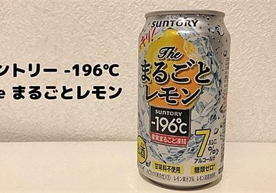 サントリー-196℃ ザ・まるごとレモンを飲んでみた | 主に飲み物を紹介するブログ