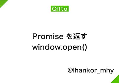 Promise を返す window.open() - Qiita