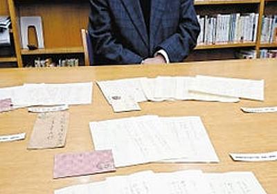南吉から友への手紙寄託 : 地域 : 読売新聞(YOMIURI ONLINE)