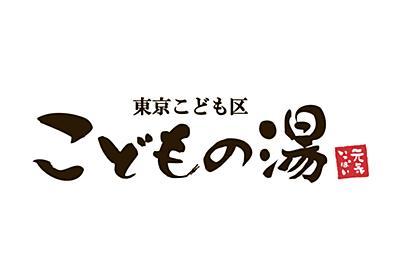 東京こども区 こどもの湯   株式会社イオンファンタジー 公式サイト