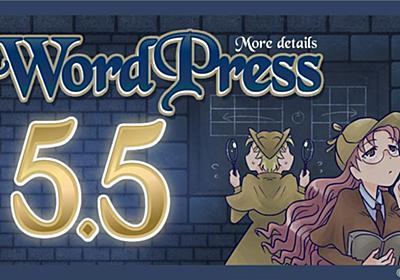 WordPress 5.5 をチェックしています – ねんでぶろぐ