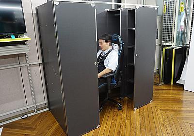 一畳間の段ボール個室「OTONA基地」の店頭展示がスタート、価格は12万円 - AKIBA PC Hotline!