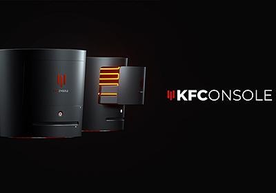 ケンタッキーフライドチキンが新型ゲーム機「KFConsole」を発表。チキンのお供にぴったりの、次世代爆熱コンソール | AUTOMATON
