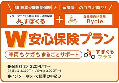 自転車盗難保険ならすぽくるプラス|SBI日本少額短期保険+au損保のコラボ商品