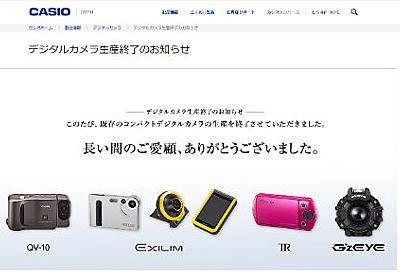 カシオ、デジタルカメラの生産終了を発表 - ねとらぼ