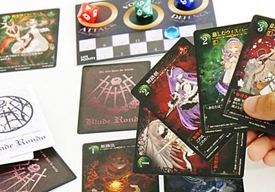7本の剣で美少女と戦う1人プレイ可能な本格対戦カードゲーム「Blade Rondo」レビュー - GIGAZINE