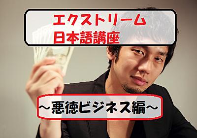 【エクストリーム日本語講座】~悪徳ビジネス編~ - 徒然なるプリン日記