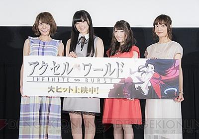 電撃 - 『アクセル・ワールド IB』舞台あいさつレポ。三澤紗千香さんたち声優陣が心ときめいたシーンは?