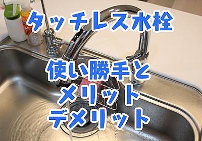 タッチレス水栓の使い勝手、メリットとデメリット【動画あり】 : コノイエ快適 〜i-smart35坪 家族4人の暮らし〜