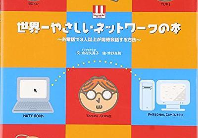 Amazon.co.jp: 世界一やさしいネットワークの本 糸電話で3人以上が同時会話する方法 (Supermarket books): トップスタジオ (著), 水野真帆 (イラスト): 本