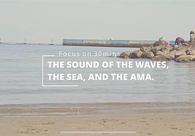 【4K動画】春の海の波の音。海女さんを眺めながら。 - 30分集中のすゝめ
