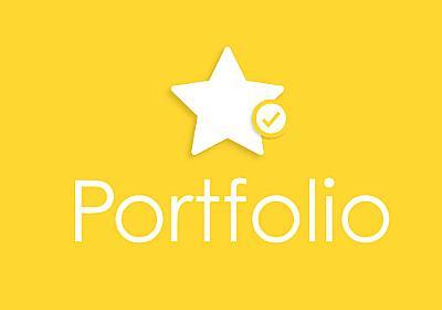 イケてるWebデザインで作られたポートフォリオサイト21選まとめ | マイナビクリエイター