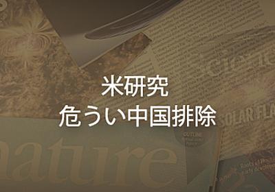 米研究、危うい中国排除 中国は「独立」へ着々: 日本経済新聞