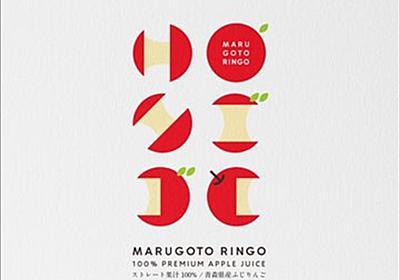 """「読めてしまうのが不思議」 グラフィックデザイナーが作った""""りんご文字""""のデザインが秀逸だと話題に (1/2) - ねとらぼ"""