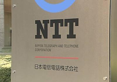NTT 従業員約20万人にテレワーク・時差出勤を呼びかけへ | NHKニュース