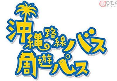 「沖縄路線バス周遊パス」発売中 4社の路線バスとゆいレールに乗り放題 | 乗りものニュース