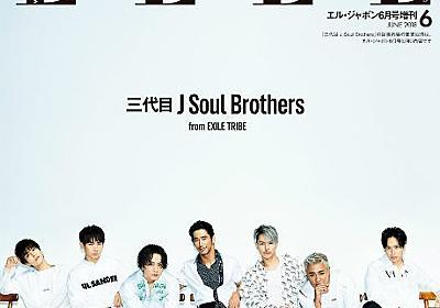 三代目 J Soul Brothersが『ELLE JAPON』表紙に登場 メンバーソロカット版も同時発売 - Real Sound リアルサウンド