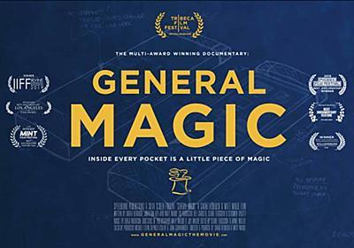 スマートフォンの原点を描くドキュメント映画『GENERAL MAGIC』日本語字幕版が配信開始 - Engadget 日本版