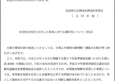 全国47都道府県:EM菌による水質浄化活動への補助金に関する調査結果 - warbler's diary