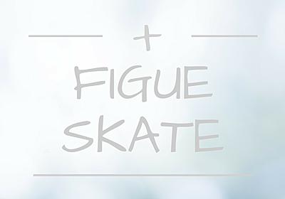 全日本フィギュアで発表された日本代表の選考結果の一覧 | フィギュアスケート+