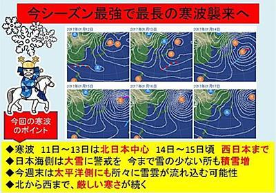 今季最強の寒波が襲来 雪少ない地域も注意必要 - ITmedia NEWS
