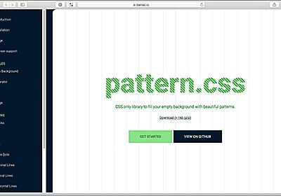 CSSでノートの罫線やグリッドなど、さまざまな要素の背景にパターンを簡単に実装できるライブラリ -pattern.css   コリス