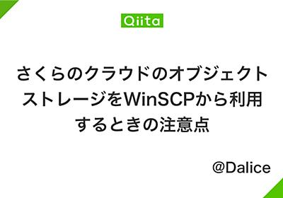 さくらのクラウドのオブジェクトストレージをWinSCPから利用するときの注意点 - Qiita