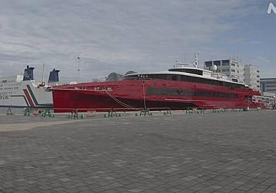 福岡とプサン結ぶ新高速船が完成 当面は福岡県内周遊ツアーに | 新型コロナ 経済影響 | NHKニュース