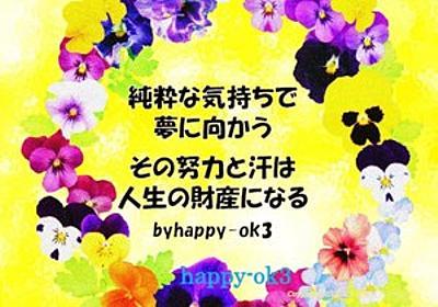 子どもに夢と目標を - happy-ok3の日記