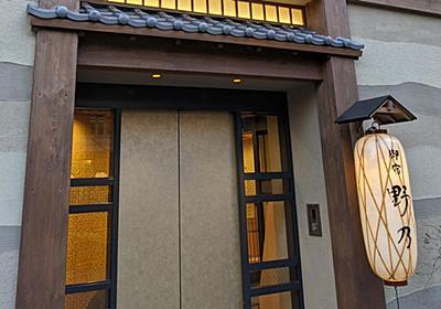ドーミーインの旅館風ビジネスホテル「天然温泉 凌雲の湯 御宿野乃 浅草」のレビュー   ビジホモード