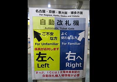 新幹線改札「不安な人」はこちらへ 東京駅で始まった取り組みが「合理的」と話題に - コラム - Jタウンネット 東京都