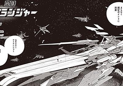 『新・合体シリーズ』プロジェクト「合体アトランジャー」第1話――コミック本格連載開始! | 電撃ホビーウェブ