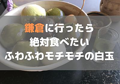 【鎌倉/茶房雲母(さぼうきらら)】鎌倉観光で絶対食べたいスイーツ、ふわふわモチモチ絶品の白玉 - 珈琲を飲みたい猫