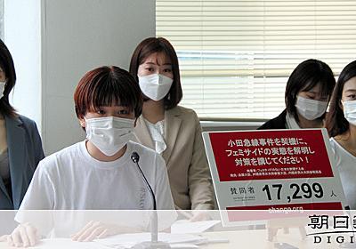 「フェミサイド実態把握を」 大学生らが1・7万人署名を国に提出へ:朝日新聞デジタル