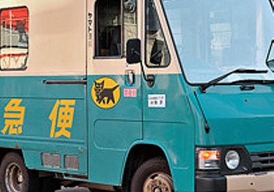 物流パンク、間に合わずドライバーは10万円自腹で配送、ヤマトは100時間サービス残業 | ビジネスジャーナル