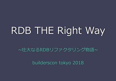 RDB THE Right Way - builderscon 2018/ RDB_THE_Right_Way - Speaker Deck