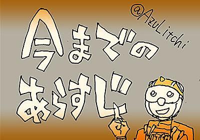 今までのあらすじ【100記事報告】 - らいちのヒミツ基地