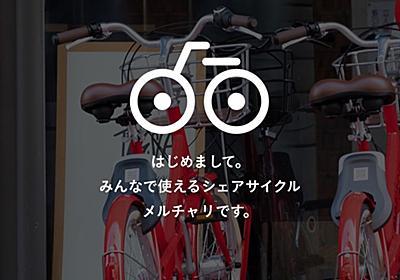 メルカリ、子会社「ソウゾウ」を解散へ--メルチャリは他社に承継 - CNET Japan