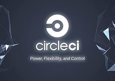 CircleCI 2.1 の新機能を使って冗長な config.yml をすっきりさせよう! – PSYENCE:MEDIA