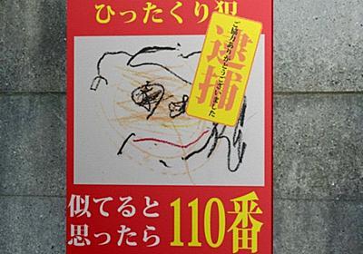 1歳児お手柄、連続ひったくり犯逮捕 似顔絵決め手 東京