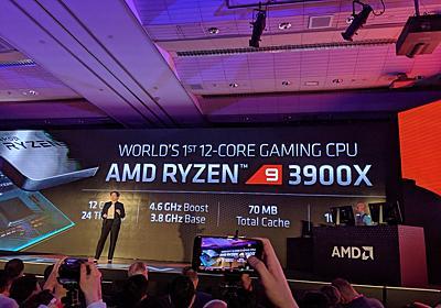 【イベントレポート】【速報】AMD、新「Zen 2」アーキテクチャで12コアの「Ryzen 9 3900X」 - PC Watch