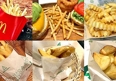 人はなぜフライドポテトを欲するのか? チェーン各社でポテトを食べ比べてわかったこと | Rettyグルメニュース