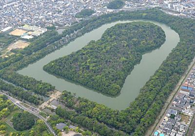 仁徳天皇陵、10月に発掘調査へ 世界遺産登録後初めて - 産経ニュース