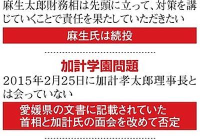 森友論戦、かわす首相 共産「新文書入手」に答弁避ける:朝日新聞デジタル