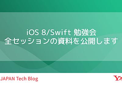 iOS 8/Swift 勉強会 全セッションの資料を公開します #ios8yahoo - Yahoo! JAPAN Tech Blog