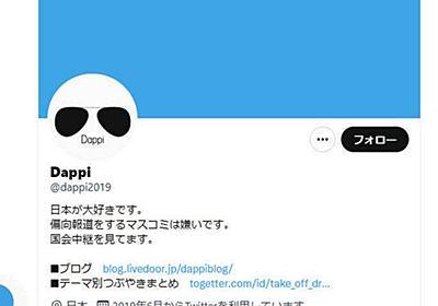 野党攻撃ツイッター「Dappi」が自民党と取引⁉ 正体はIT企業 ネット工作まん延か:東京新聞 TOKYO Web