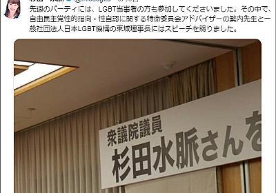 あの杉田水脈議員、今度は謎の当事者団体「一般社団法人日本LGBT機構」を担ぎ上げる | BUZZAP!(バザップ!)